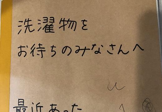 【洗濯物をお待ちのみなさんへ】コインランドリーに置かれた交流ノートが話題に