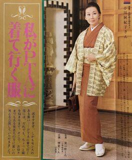 雑誌に掲載された「昭和のPTAに着ていく服」が上品でオシャレだと話題に