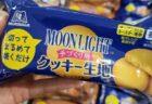 【神】森永の定番クッキーが手作りできちゃう「クッキー生地」に女子騒然!