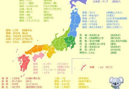 【47都道府県】「出身地がバレる言葉」が話題に(・∀・)