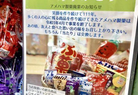 【ショック】創業111年、有名駄菓子メーカーが廃業!懐かし駄菓子が沢山終了に・・