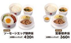 【コスパ神】松屋で来週始まる「朝弁当4種」美味しそう!量多い!安すぎ!で話題に