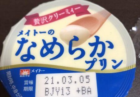 【裏ワザ】コンビニ定番「メイトーのなめらかプリン」凍らせると超濃厚アイスに!