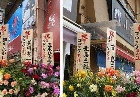 【重鎮ばかり】コロッケが始めたお店の開店祝い、最強の柱が集結し話題にw