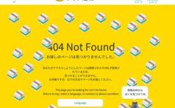 【404】可愛いすぎるクロネコヤマトの「404NotFound」アクセスする人多数w