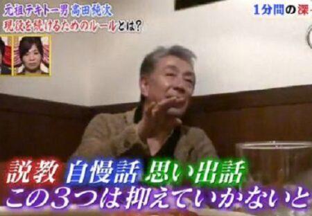 【深い】高田純次さんの「年とってやっちゃいけない事、若者相手にすべき事」が話題に