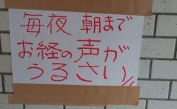 【怖】貼紙「夜のお経、木魚、歌はやめて!うるさい!」他の住人「?聞こえないが?」