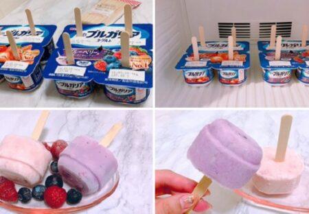 【天才】4連パックのヨーグルトに棒刺して冷凍するだけ!超おいしいヘルシーアイスに