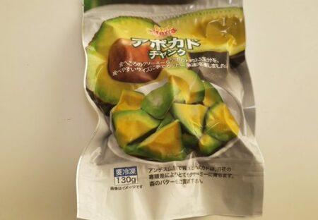 【2.5玉分で198円】セブンイレブンで「冷凍アボカド」が発見される!