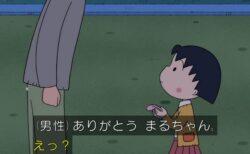 【動画】キートン山田さん、ちびまる子ちゃん最終出演。番組の粋な演出が話題に