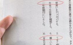 【泣いた】最後の漢字テスト、15問に隠された先生からのメッセージが話題に