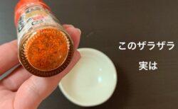 【目からうろこ】卓上調味料の瓶の裏にあるザラザラ!意外な使い方が大反響