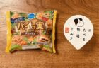 【天才】温めた「パイの実みたいなデニッシュ」+アイスで・・魅惑のあれみたいに!!