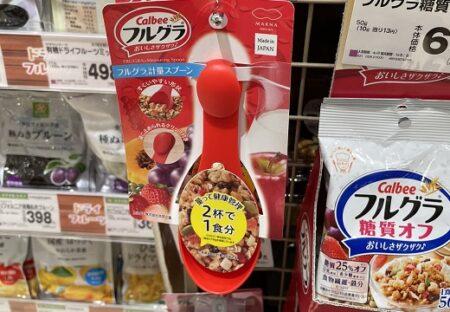 【衝撃】1食ぶんを計量「フルグラ公式スプーン」にネット騒然!こんなに小さい!!