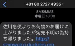 【被害者多数】佐川やヤマトを騙る不在SMSに注意!佐川・ヤマト公式「SMSによるご案内は行っておりません」