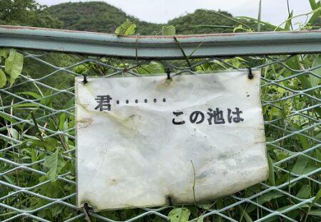 【怖っ!!!】「君・・・この池は」部分的に消えていて不安さが増す注意書きが話題にw
