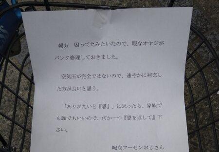 【いい話】登校中に自転車がパンクした女子高生。「暇なオヤジ」から手紙が・・