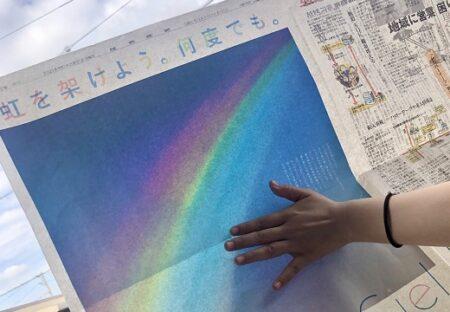 【新聞紙を空にかざすと虹が出現】L'Arc~en~Ciel 30周年の全面広告が話題に