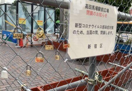 【笑】新宿で広場を封鎖した金網フェンス。なぜかカップル達の♡錠前が増えている模様