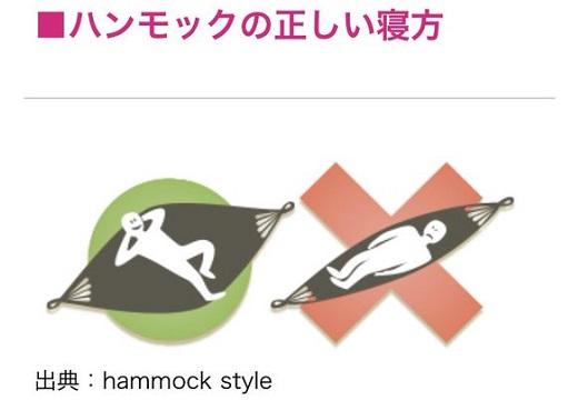 【衝撃】「ハンモックの正しい寝方」驚きの声が続々!