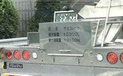 【チョコレート10000リットル】目が釘付けになる「最大積載量表示」のトラックが話題にw