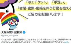 【お→こ】淀川区役所公式さん、1文字間違えただけでとんでもないツイートにw