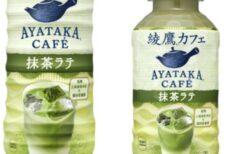【国産抹茶100%】売れすぎて出荷停止になっていた綾鷹の「抹茶ラテ」再販開始!