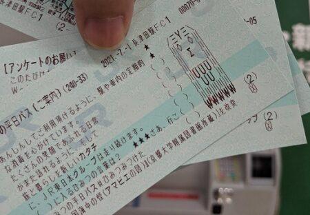 【w】JR東で始まった「ひみつの平日パス」アマビエAA、縦読み、消毒駅などネタ満載