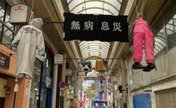 【閲覧注意】群馬のとある商店街、「無病息災」のインパクトが凄すぎるw