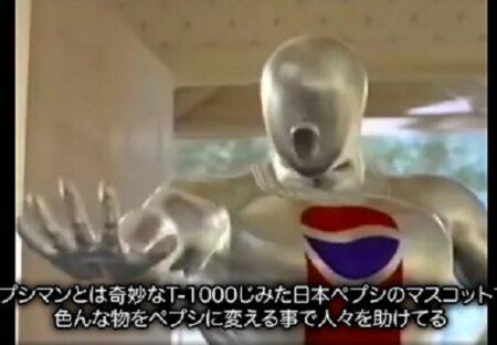 【え】ペプシマンの衝撃的すぎる事実!なんと日本のみのキャラクターだった!