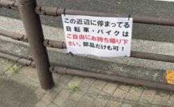 【w】違法駐車が激減しそうな貼紙が話題に「発想がすごい!」