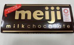 【最強の板チョコ】「明治ミルクチョコレート」が絶賛支持される理由が明らかに!