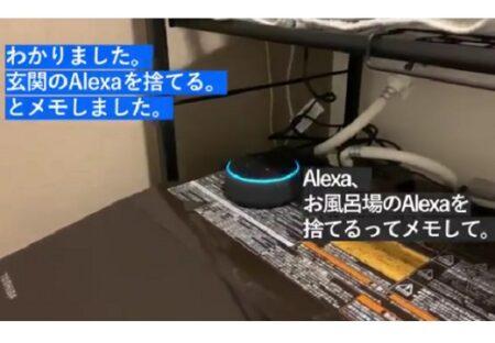 【w】AIアシスタントアレクサに捨てる宣告をしたら‥が話題「おもしろすぎ!」