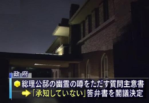 【w】日本政府、閣議決定「公邸に幽霊が出るという噂は承知していない」