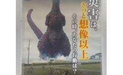 「災害はきっと想像以上」九都県市合同防災訓練のポスター迫力が凄いw