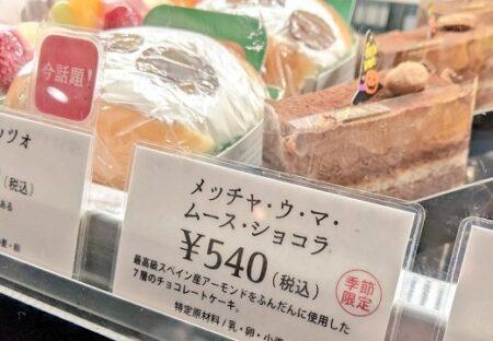 【メッチャ・ウ・マ・ムース・ショコラ】急にフランス語が理解できるようになった気になるケーキ屋さんが話題にw